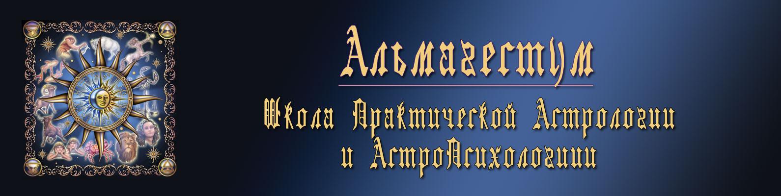 Альмагестум Школа Практической Астрологии и Астропсихологии