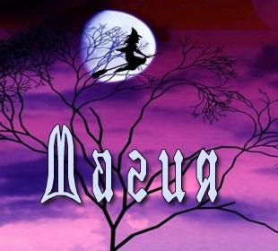 Сайт о Магии, Истории Колдовства и Экстрасенсорике